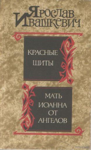 Ярослав Ивашкевич - Красные щиты + Мать Иоанна от ангелов
