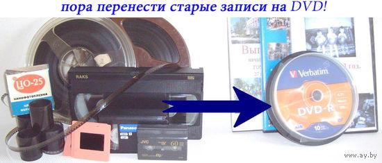 Оцифровка, перезапись видеокассет и киноплёнок на DVD диски, сканирование фотоплёнки, слайдов, фотографий, книг, документов.