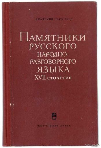 Памятники русского народно -разговорного языка XVII столетия. (Из фонда А.И.Безобразова) 1965г.