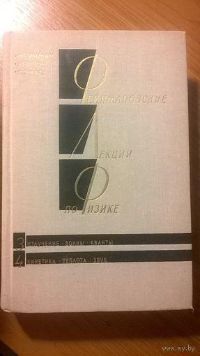 Фейнман Р., Лейтон Р., Сэндс М. Фейнмановские лекции по физике. 3 Излучения, волны, кванты. 4. Кинетика. Теплота. Звук