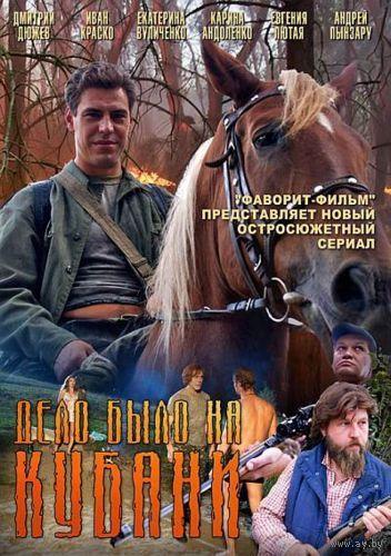 Дело было на Кубани (сериал, Россия, 2011) Все 8 серий. Скриншоты внутри