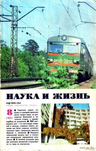 """Журнал """"Наука и жизнь"""", 1985, #8"""