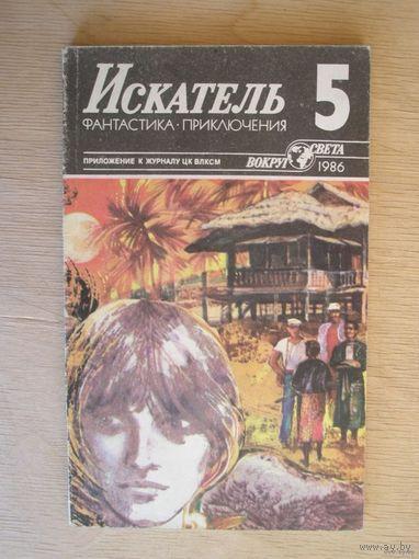 Искатель #5-1986