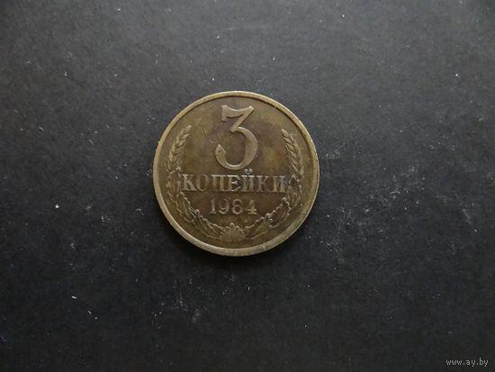 3 КОПЕЙКИ 1984 СССР (П097)