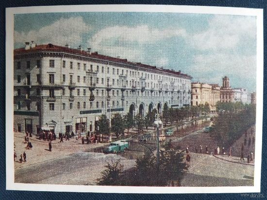 Минск  1954