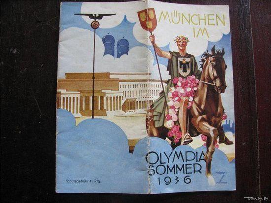 Буклет Олимпийских Игр 1936 года Мюнхен