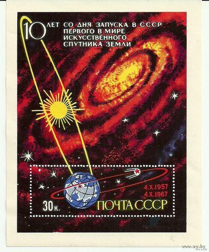 Блок 10 лет запуска 1-го ИСЗ 1967 негаш. СССР