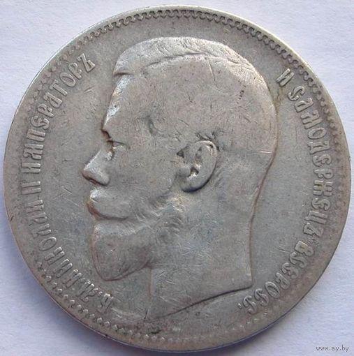 1 рубль 1897 года. На гурте АГ.