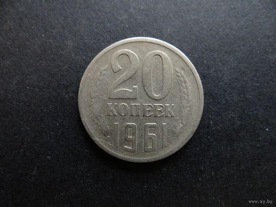 20 копеек 1961 СССР (104)
