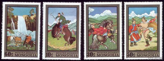 4 марки 1972 год Монголия Богатыри