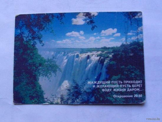 Карманные календарики. христианский со стихом из библии.  распродажа
