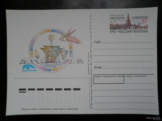 Россия  выставка Севилья парусник