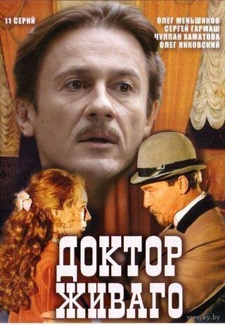 Доктор Живаго (2005) Все 11 серий. Скриншоты внутри