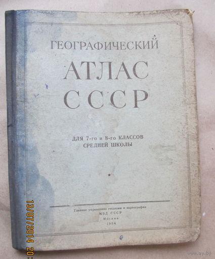 Географический атлас СССР для 7-го и 8-го классов средней школы,ГУГИК МВД СССР,Москва,1954г.