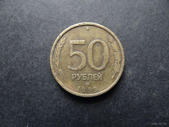 50 рублей 1993 Россия ЛМД немагнитная (129)