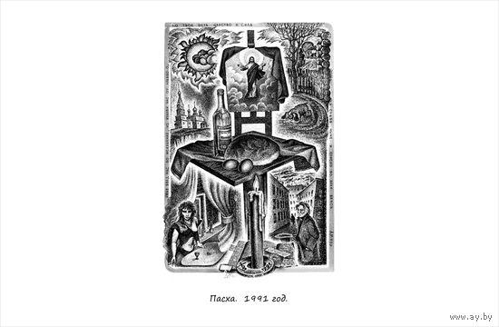 Гравюра Пасха копия автор В.В.Батура