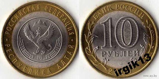 10 рублей Республика Алтай.2006 спмд