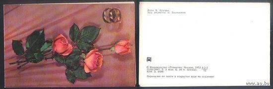 1973 - С днем свадьбы_2