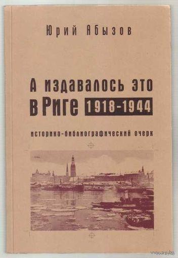 Абызов Ю.  А издавалось это в Риге. 1918-1944: Историко - библиографический очерк. 2006г.