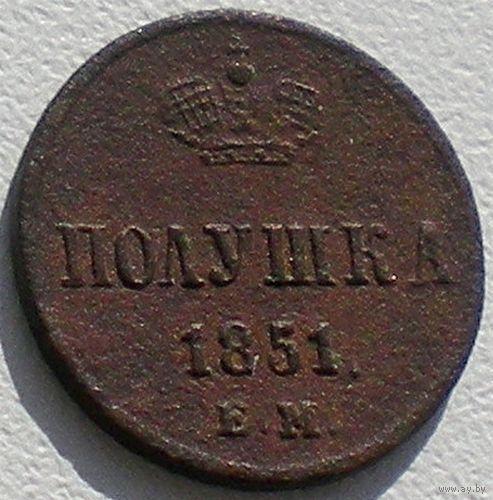 Россия, полушка 1851 года, ЕМ