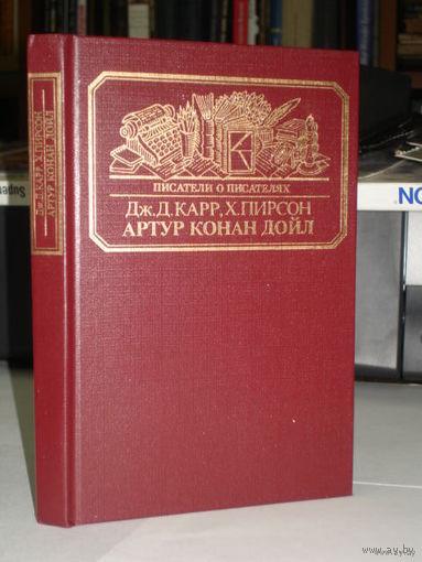 Карр Д. Дж., Пирсон Х.  Артур Конан Дойл. Его жизнь и творчество. 1989г.