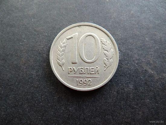 10 РУБЛЕЙ 1992 СПМД РОССИЯ (П109)