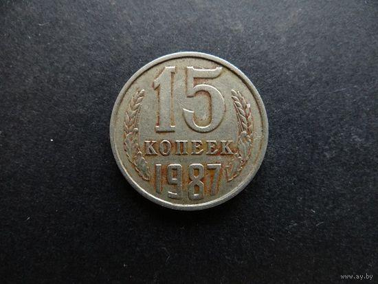 15 копеек 1987 СССР (57)