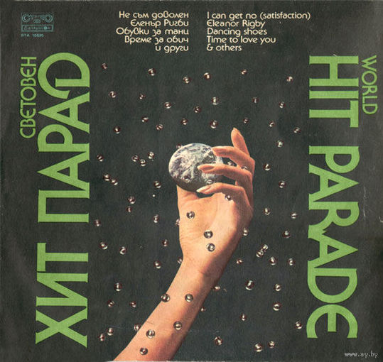 LP ФСБ - Световен хит парад / World Hit Parade (1982)