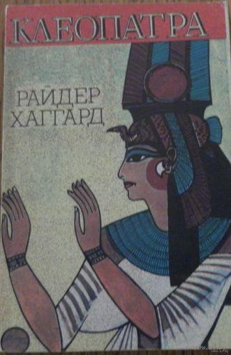 Хаггард Райдер Клеопатра