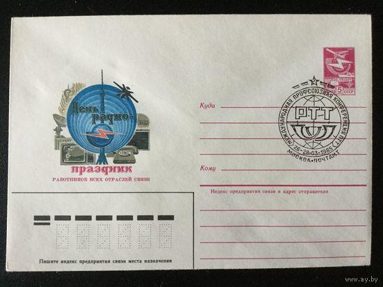 ХМК. СССР. 1985. Спецгашение