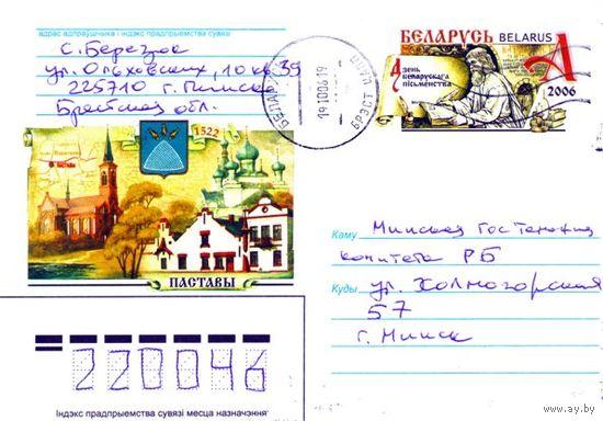 """2006. Конверт, прошедший почту """"Паставы 1522. Дзень беларускага пiсьменства"""""""