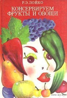 Консервируем фрукты и овощи