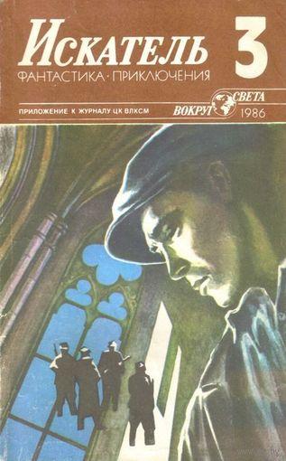 Искатель. 1986 #3