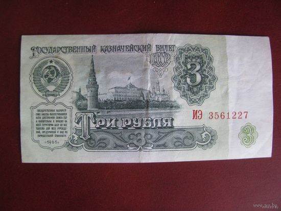 3 рубля 1961, СССР, серия ИЭ