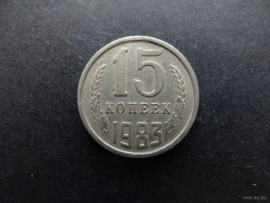 15 копеек 1983 СССР (84)