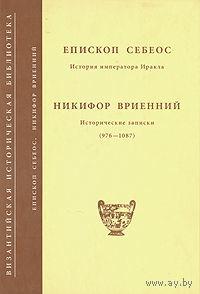 История императора Иракла. Исторические записки (976-1087)