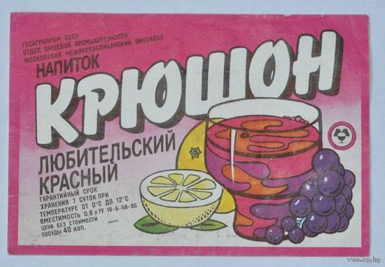 "Этикетка ""Крюшон"" СССР, б/у"