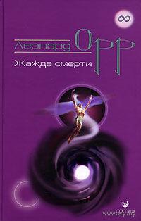 Орр Л. Жажда смерти. 2005г.