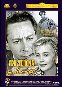 Три тополя на Плющихе (Полная реставрация) DVD5