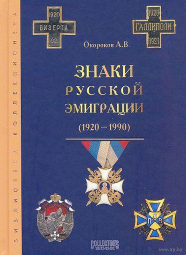 Знаки русской эмиграции - на CD
