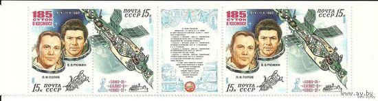Союз-35 - Салют6 - Союз-37 сцепка 4 марки и купон 1981 г. космос негаш СССР