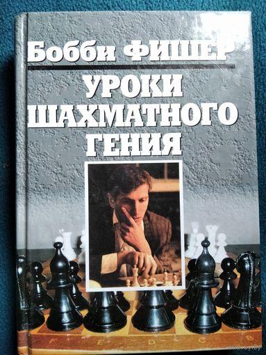 Уроки шахматного гения