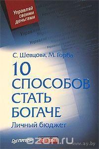 Шевцова. 10 способов стать богаче. Личный бюджет