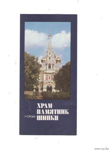 "Буклет ""Храм-памятник Шипки"""