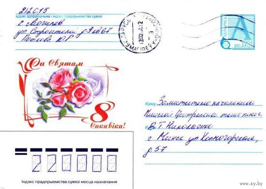 "2004. Конверт, прошедший почту ""Са святам 8 сакавiка"""