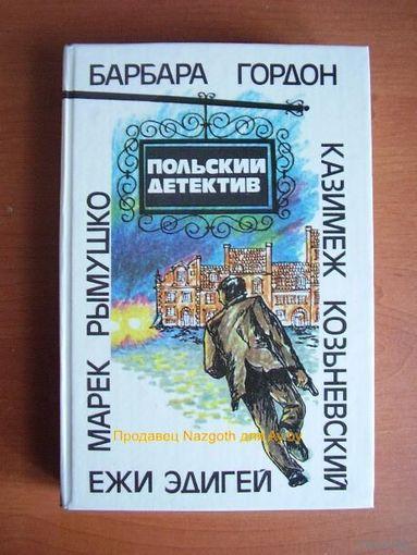 Польский детектив. Барбара Гордон, Марек Рымушко, Казимеж Козыневский, Ежи Эдигей