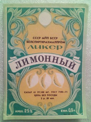 077 Этикетка от спиртного БССР СССР