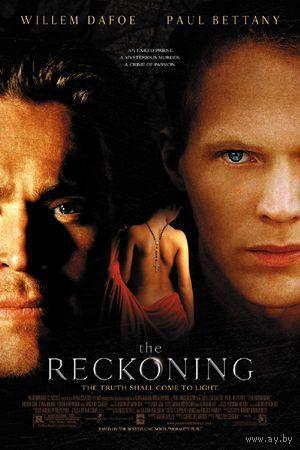 День расплаты / The Reckoning (Уильям Дефо,Пол Беттани)(триллер, DVD5 )