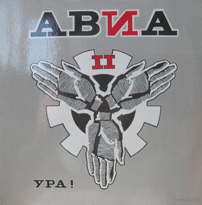 """LP Группа АВИА - """"Ура!"""" (1991)"""