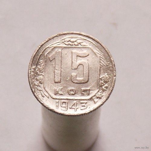 15 копеек 1943